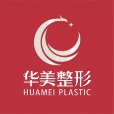 东莞华美医疗美容医院-医院logo