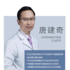 唐建奇-整形美容医生