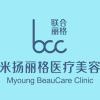 昆山米杨丽格医疗美容医院