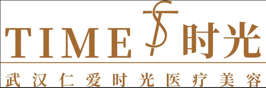 武汉仁爱时光医疗美容医院-医院logo