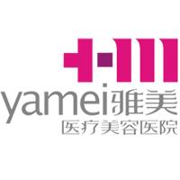 长沙雅美医疗美容医院-医院logo