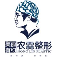 南宁美丽有约·农霖整形中心-logo