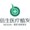 广州倍生植发医院-医院logo