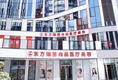 北京东方瑞丽尚品医疗美容-医院logo