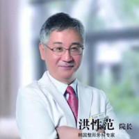 洪性范-整形美容医师