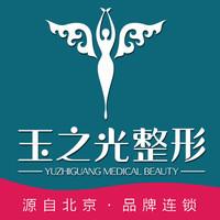 成都玉之光医疗美容-医院logo