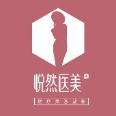 北京悦然医疗美容诊所-logo