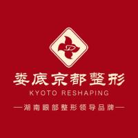 娄底京都医学美容门诊部-logo