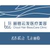 深圳丽格云发医疗诊所