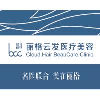 深圳丽格云发医疗诊所-logo