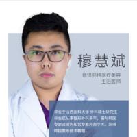 穆慧斌-整形美容医师