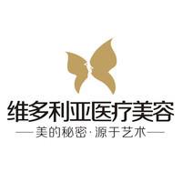 东莞维多利亚妇儿医院美容科-logo