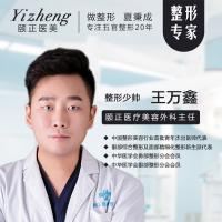 王万鑫-整形美容医师