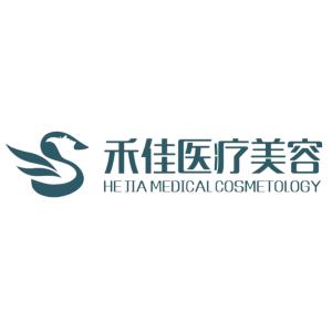 中山市禾佳医疗美容门诊部-医院logo