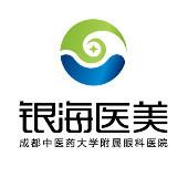 成都中医大银海医美整形-医院logo
