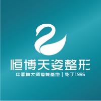成都恒博天姿医疗美容-医院logo