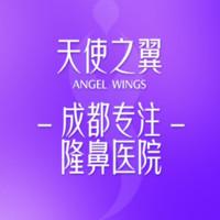 成都天使之翼整形美容医院-医院logo