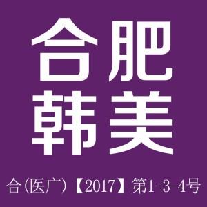 安徽韩美整形外科医院-医院logo