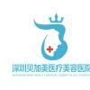 深圳贝加美医疗美容医院