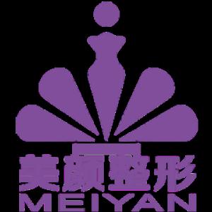 深圳美颜医疗美容门诊部-医院logo