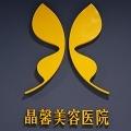 丹东晶馨美容医院-医院logo