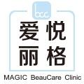 北京爱悦丽格医疗美容诊所-logo