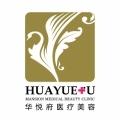 北京华悦府医疗美容诊所-医院logo