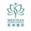 重庆美禅整形医疗美容-医院logo