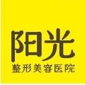 深圳阳光整形美容医院-logo