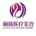 上海丽质整形医院-医院logo