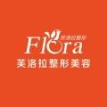 义乌芙洛拉医疗美容门诊部-医院logo