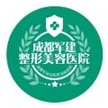 成都军建整形美容医院-医院logo