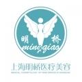 上海明桥医疗整形美容-医院logo