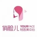 俏脸儿轻医美-医院logo