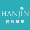 武汉韩辰医疗美容医院-医院logo