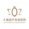 上海久雅医疗美容医院-logo